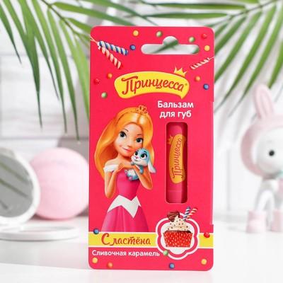 Бальзам для губ, «Принцесса. Сластёна», сливочная карамель, 3,5 г - Фото 1
