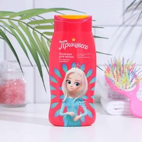 Бальзам для волос детский «Принцесса», послушные кудряшки, 250 мл