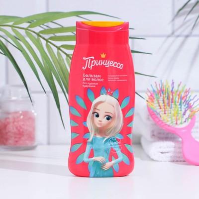 Бальзам для волос детский «Принцесса», послушные кудряшки, 250 мл - Фото 1