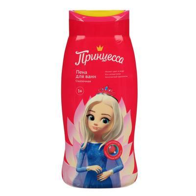 Пена для ванн детская «Принцесса», сказочная, 250 мл - Фото 1