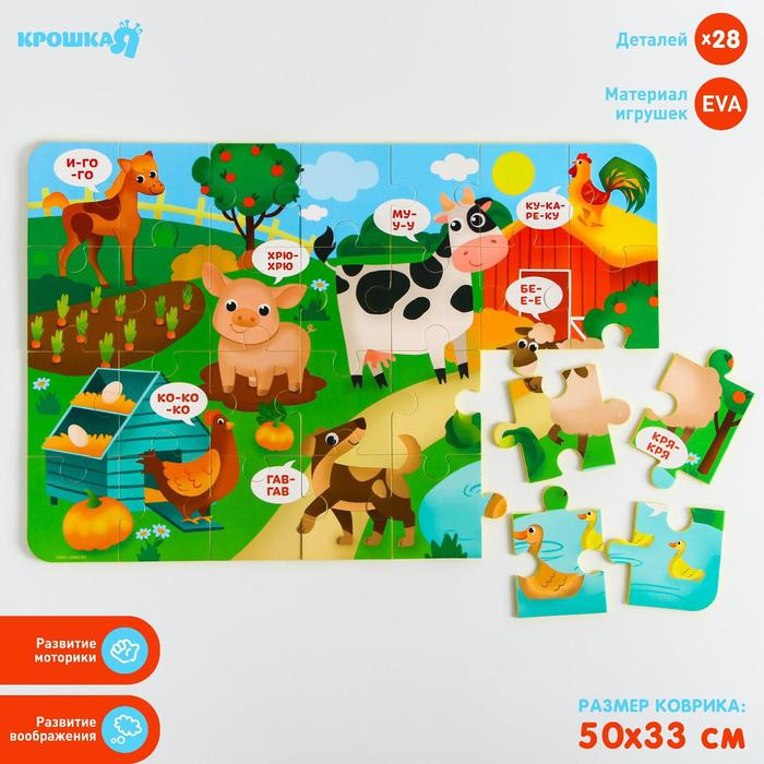 Развивающий коврик - пазл Домашние животные, 50х33 см, 28 деталей