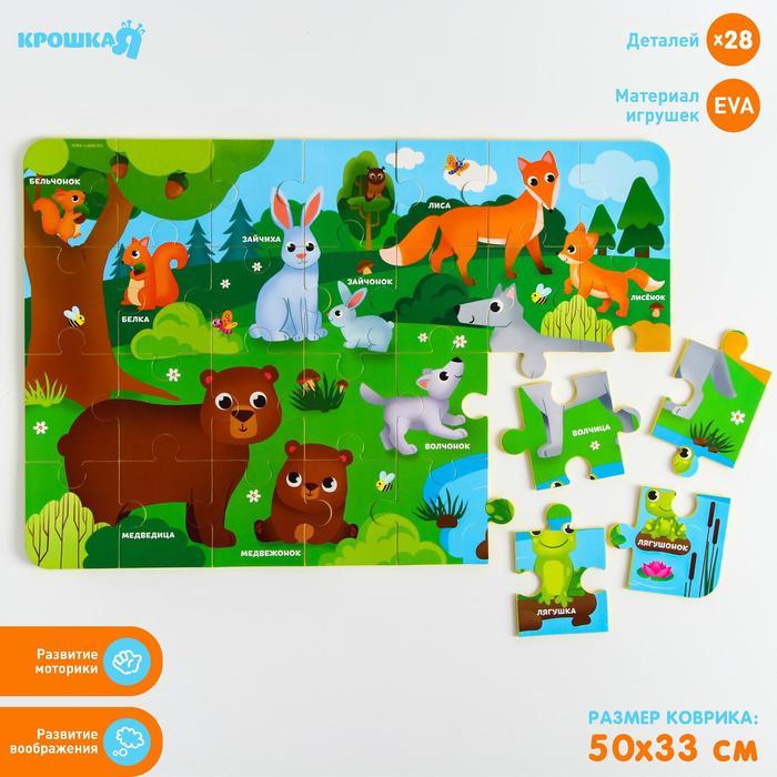 Развивающий коврик - пазл Мамы и малыши 50х33 см, 28 деталей