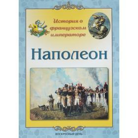 Наполеон. История о французском императоре (брошура)