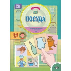 Посуда. По лексической теме (5 - 6 лет). Куликовская Т.