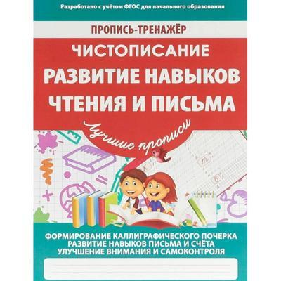 Развитие навыков чтения и письма. Пилецкий В. - Фото 1