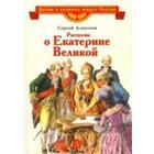 Рассказы о Екатерине Великой. Алексеев С.