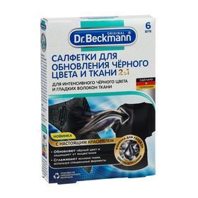 Салфетки для обновления черного цвета и ткани Dr.Beckmann 2 в 1, 6шт