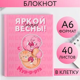"""Блокнот А6 в твердой обложке """"Яркой весны!"""", 40 листов"""
