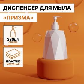 Диспенсер для мыла IDEA «Призма», 330 мл, цвет белый Ош