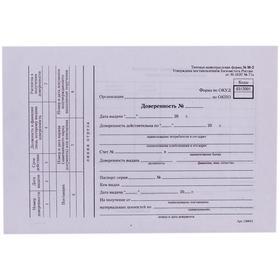 Бланк 'Доверенность' Calligrata, А5 (форма М-2) оборотный, газетка, 100 экземпляров в пленке т/у Ош