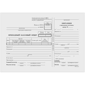 Бланк 'Приходный кассовый ордер' Calligrata, А5 (форма КО-1), газетка, 100 экземпляров, в пленке т/у Ош