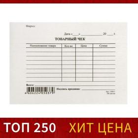 Бланк 'Товарный чек' Calligrata, А6, газетка, 100 экземпляров Ош