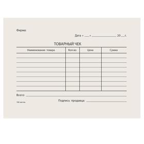 Бланк 'Товарный чек' Calligrata, А6, офсет, 100 экземпляров, в термоусадочной пленке Ош