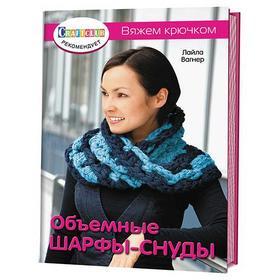 Объёмные шарфы - снуды. Вяжем крючком. Вагнер Л.