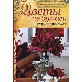 Цветы из бумаги в технике твист-арт. Фодор К., Мудрак Б.