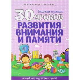 30 уроков развития внимания и памяти. Андреева И.