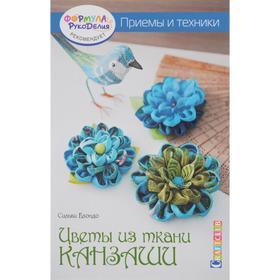 Цветы из ткани канзаши. Приемы и техники. Блондо С.