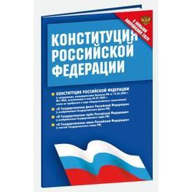 Конституция РФ 2020. Федеральные конституционные законы