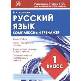 Русский язык. 1 класс. Латышева Н.