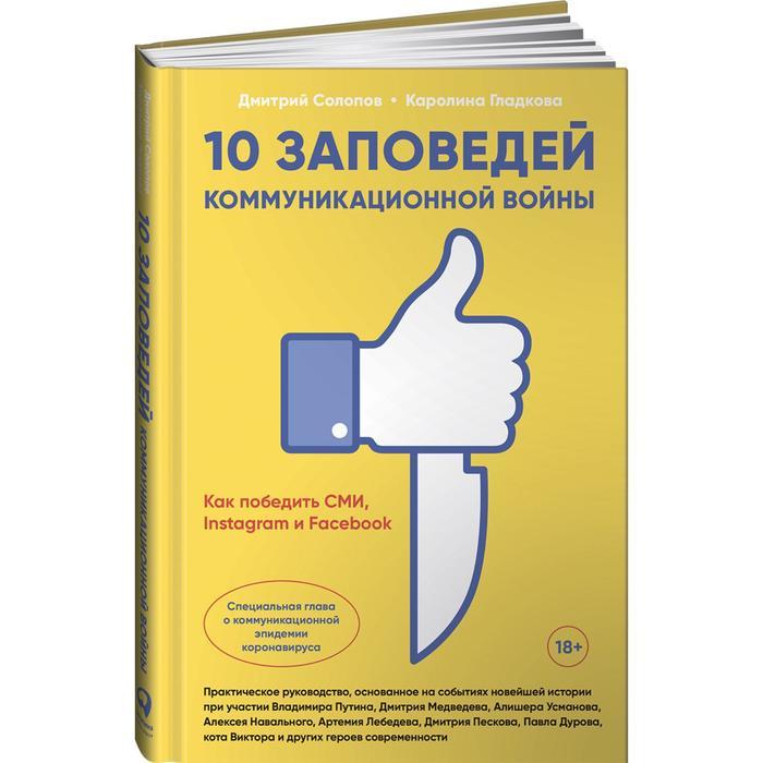 10 заповедей коммуникационной войны. Как победить СМИ, Instagram и Facebook. Солопов Д, Гладкова К