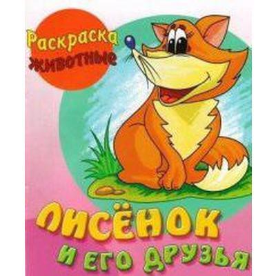 Лисёнок и его друзья. Кузьмин С. - Фото 1