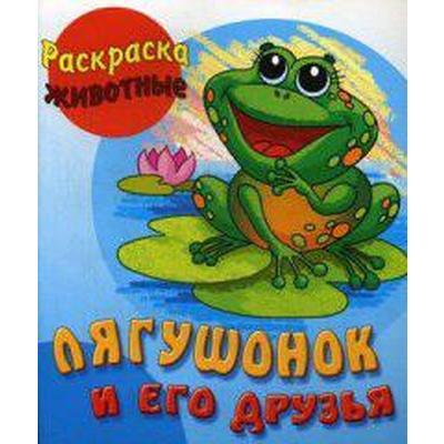 Лягушонок и его друзья. Кузьмин С. - Фото 1