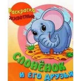 Слоненок и его друзья. Кузьмин С.