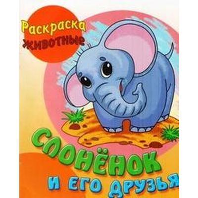 Слоненок и его друзья. Кузьмин С. - Фото 1