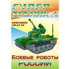 Боевые роботы России. Козлов Д.
