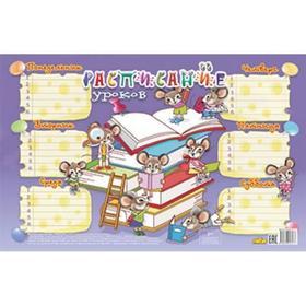 Расписание уроков. Мышки