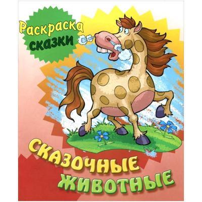 Сказочные животные. Кузьмин С. - Фото 1