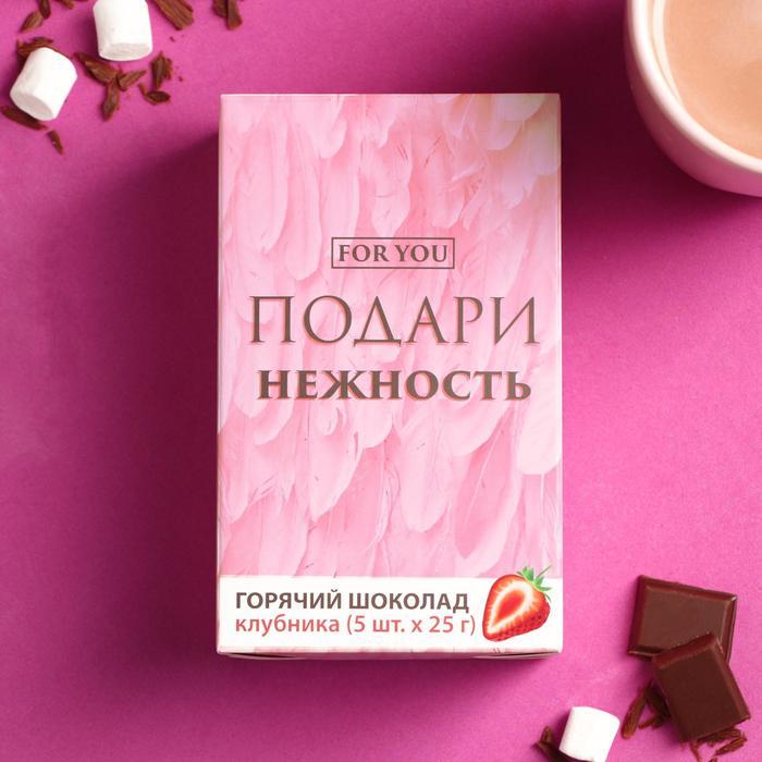 Горячий шоколад «Нежность», со вкусом клубники, 25 г. х 5 шт.