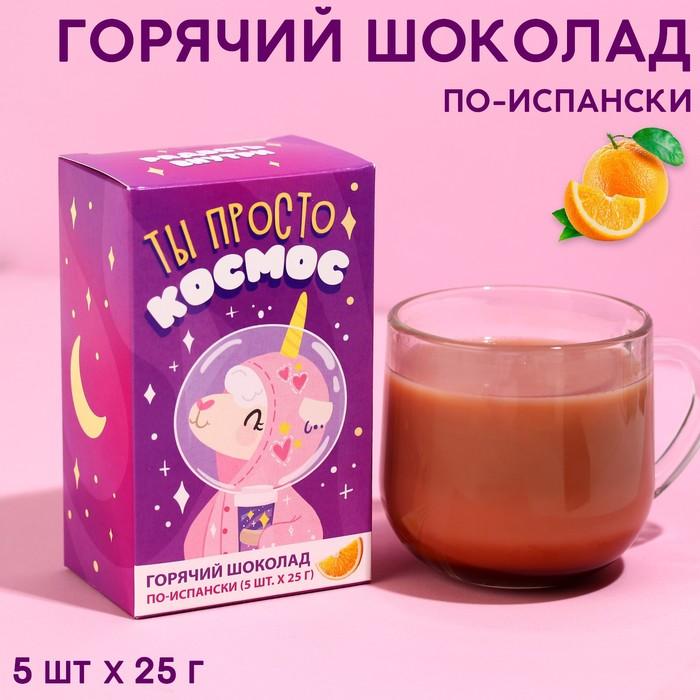 Горячий шоколад «Космос», со вкусом апельсина, 25 г. х 5 шт.