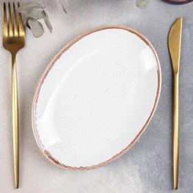 Блюдо овальное Porland, d=18 см, цвет бежевый