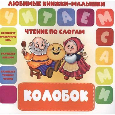 Колобок - Фото 1