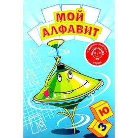 Мой алфавит. Симаков С.