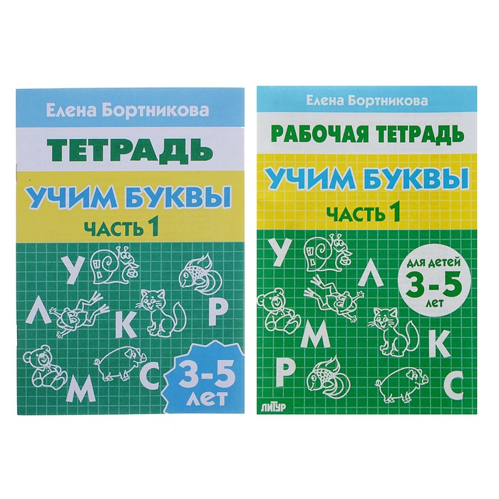 Рабочая тетрадь для детей 3-5 лет Учим буквы. Часть 1. Бортникова Е.