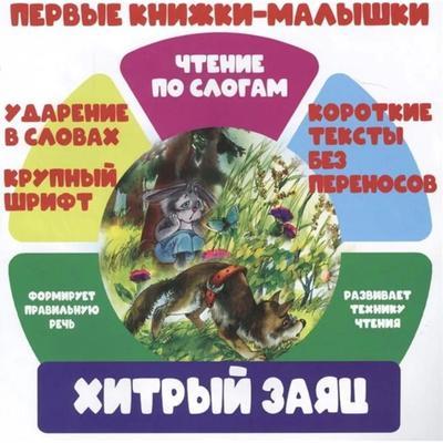 Хитрый заяц - Фото 1