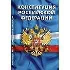 Конституция РФ.Гимн РФ