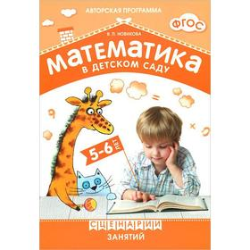 Математика в детском саду. Сценарии занятий c детьми 5-6 лет. Новикова Н.П.