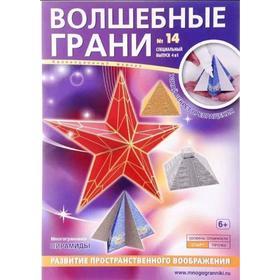Волшебные грани. №14. Многогранники. Пирамиды (6+)