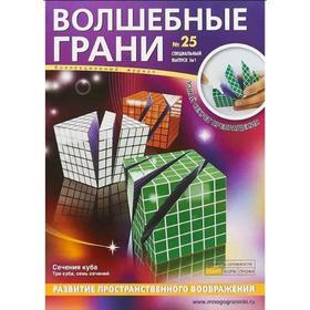 Волшебные грани. №25. Сечение куба. Три куба, семь сечений