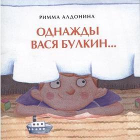 Однажды Вася Булкин. Алдонина Р.