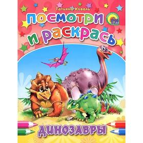 Динозавры. Коваль Т.