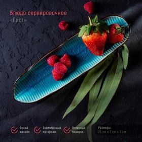 Блюдо сервировочное «Таллула. Лист», 25×7×3 см, цвет голубой