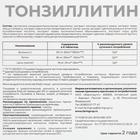 Тонзиллитин, профилактика респираторных заболеваний, 50 таблеток по 500 мг - Фото 3