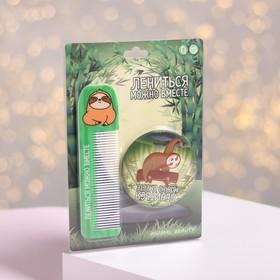 Подарочный набор «Ленивец», 2 предмета: зеркало, расчёска Ош