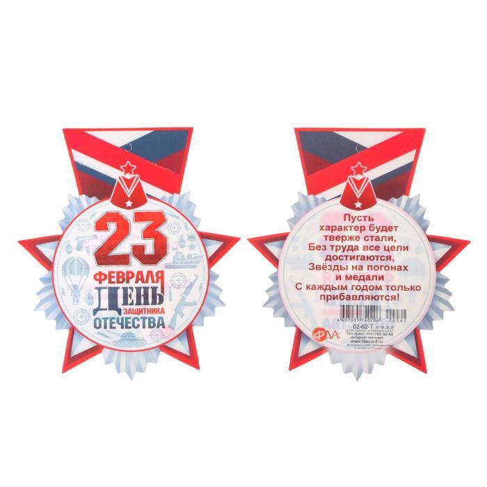 Медаль 23 февраля глиттер, красная пилотка