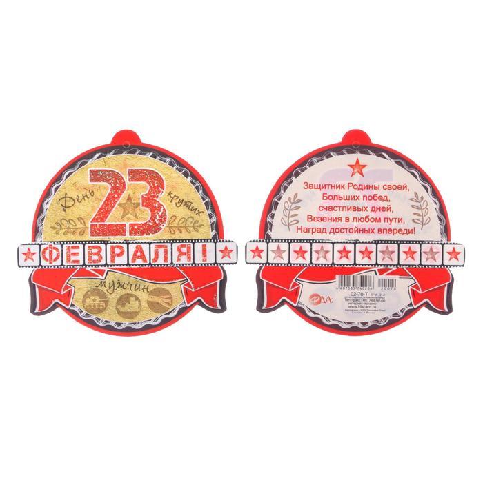 Медаль 23 февраля глиттер, золотой фон
