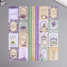 "Набор полос для декорирования ""Lavender Provence"" 5 шт, 5х30,5 см"
